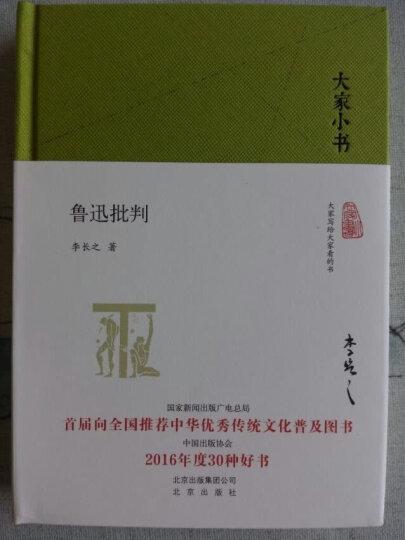 大家小书 中国史学入门(精装本) 晒单图