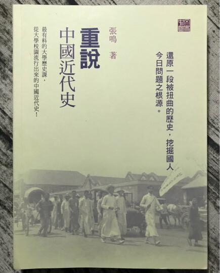 重说中国近代史 港版 重說中國近代史 张鸣 香港中和 历史 晒单图