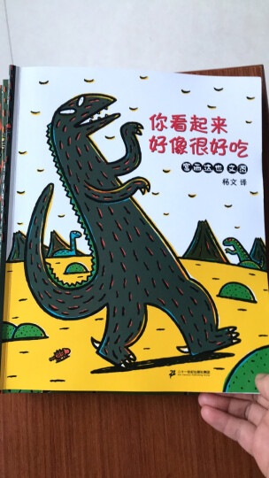 宫西达也恐龙系列绘本3-6岁正版你看起来好像很好吃全7册我是霸王龙永远爱你绘本蒲蒲兰图画书 晒单图