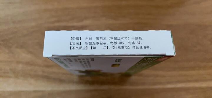 快克 复方氨酚烷胺胶囊 10粒 头痛、鼻塞、流涕、发热 感冒药 流感药 晒单图