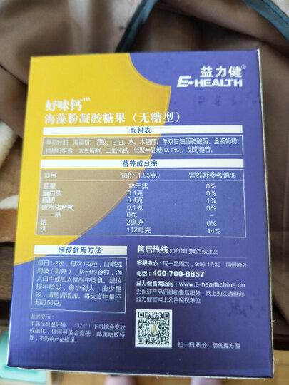 益力健(E-HEALTH)营养品 好味钙海藻粉凝胶糖果无糖型益生元宝宝儿童胶囊30粒 晒单图