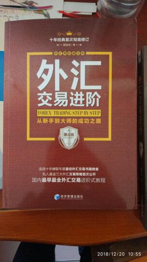 魏强斌外汇套装3册 外汇交易圣4版+外汇交易进阶4版+外汇交易三部曲3版 外汇投资指南书籍 晒单图