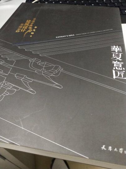 华夏意匠:中国古典建筑设计原理分析 中式古建筑历史分类平面里面结构营造色彩园林规划设计书 晒单图