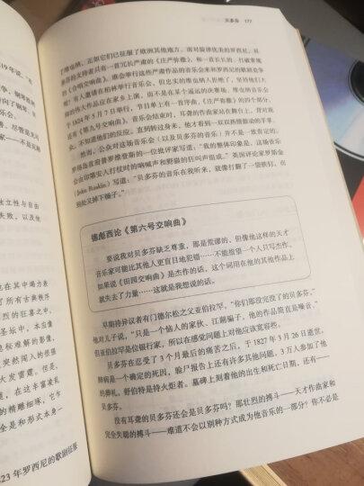 古典音乐入门:古典作曲家排行榜 晒单图