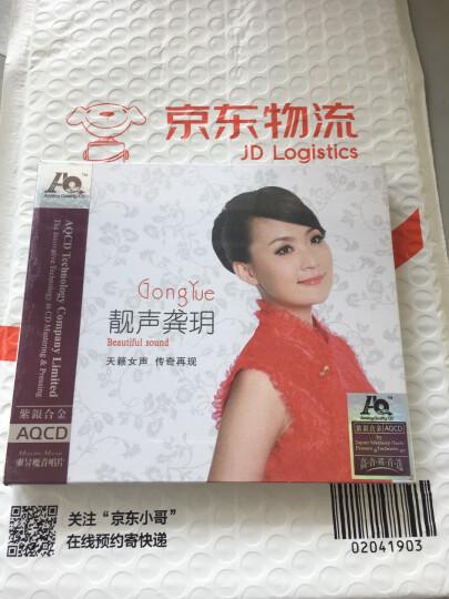 AQCD《龚玥-靓声龚玥》 京东专卖 晒单图