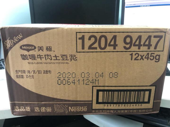 美极土豆泥粉冲泡即食食品零食休闲方便速食早餐夜宵单盒45g 晒单图