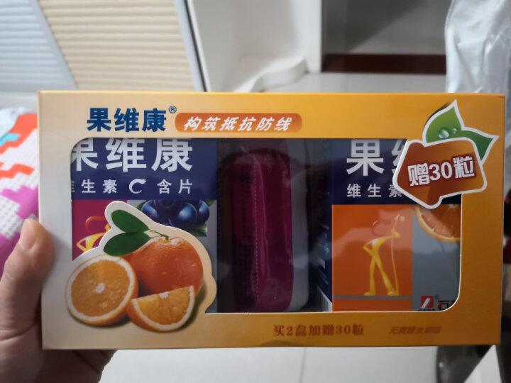 石药牌 果维康维生素C(鲜橙味+蓝莓味) vc含片120片赠30片 补充维C 非泡腾片 晒单图
