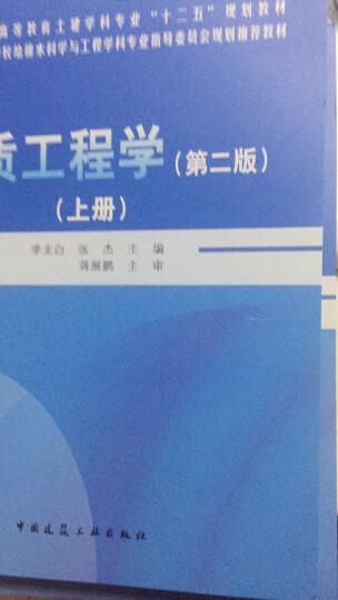 水质工程学(第二版)(上下册)(全套两本)建筑工业出版社/李圭白//张杰  晒单图
