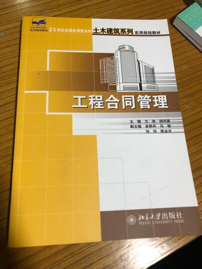 建设工程招投标与合同管理实务(第2版) 晒单图