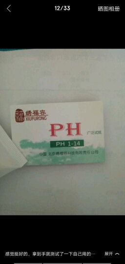 PH试纸检测酸碱度试纸条 PH值1-14 检测饮用水质化妆品食品液体酸碱性 1本 晒单图