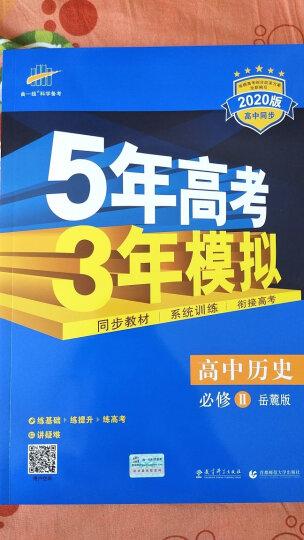 曲一线 2021版53高中同步练习册必修2历史岳麓版 5年高考3年模拟教材同步训练册 晒单图