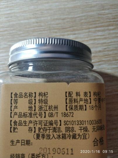 胡庆余堂 枸杞 110g 晒单图