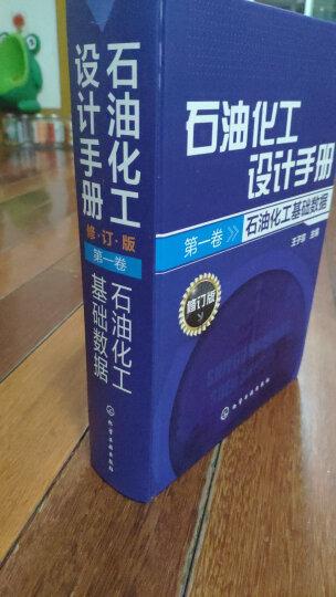 石油化工设计手册·第四卷 工艺和系统设计(修订版) 晒单图