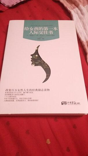 女人的资本大全集(经典畅销珍藏版) 晒单图