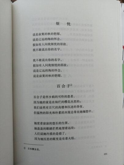 戴望舒精选集(精装版) 晒单图