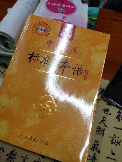 新版标准日本语 初级同步练习 第2版 人民教育出版社 晒单图