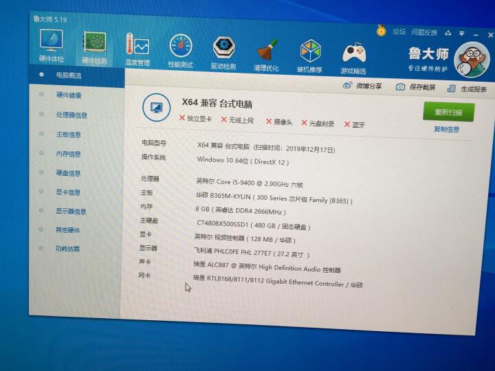 武极 i5 8400升9400/8G/企业家用办公游戏台式电脑主机设计师电脑DIY组装机 9400+8G+480G 晒单图