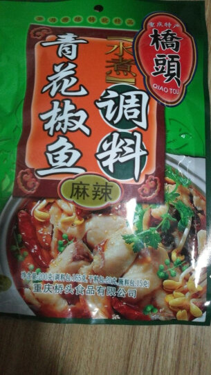 桥头 川菜调味料 重庆酸菜鱼川菜调料水煮鱼调料300g中华老字号 晒单图