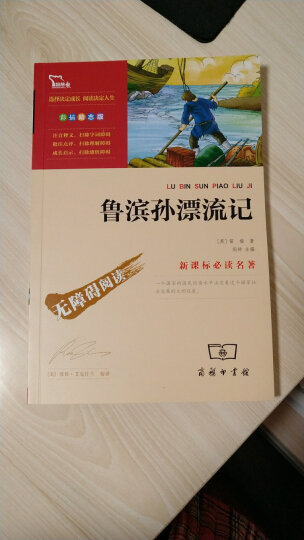 三国演义(中小学课外阅读 无障碍阅读)新老版本随机发货 智慧熊图书 晒单图