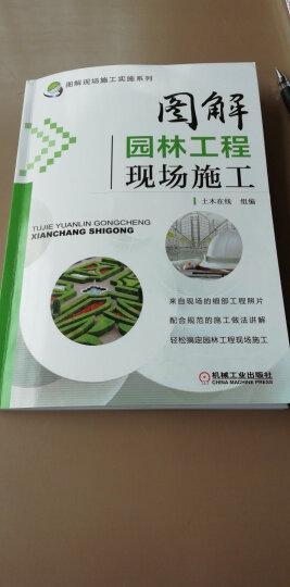 图解现场施工实施系列:图解园林工程现场施工 晒单图