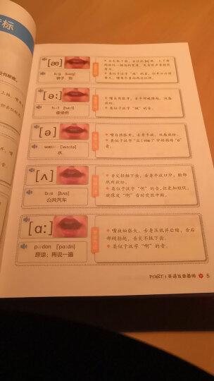 昂秀外语 超奇迹 分类记 18000英语单词 英语口语词汇学习 英语入门 一站式搞定(双速录音版) 晒单图