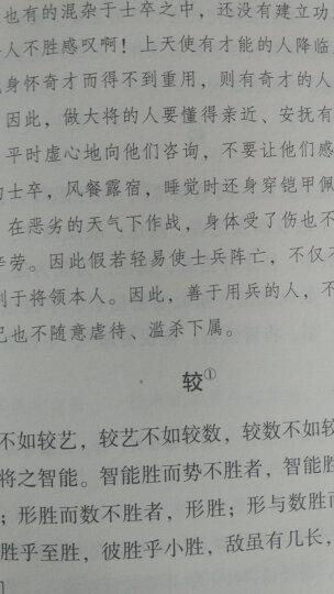国学经典:郁离子 晒单图