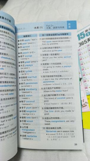 365天英语口语大全:双速模仿版:日常+交际+职场+出国+旅游+商务英语(套装共6册) 晒单图