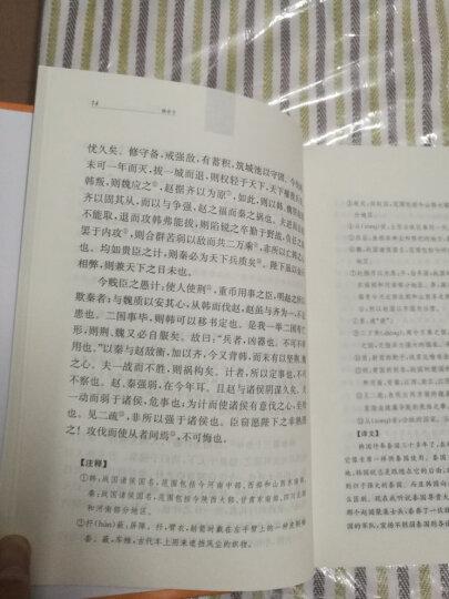 中华经典名著全本全注全译丛书7:周易(精装) 晒单图