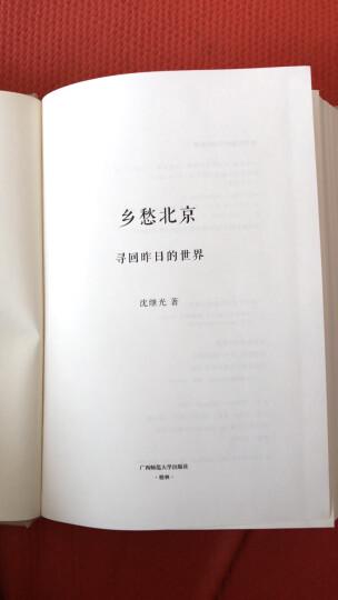 乡愁北京:寻回昨日的世界 晒单图