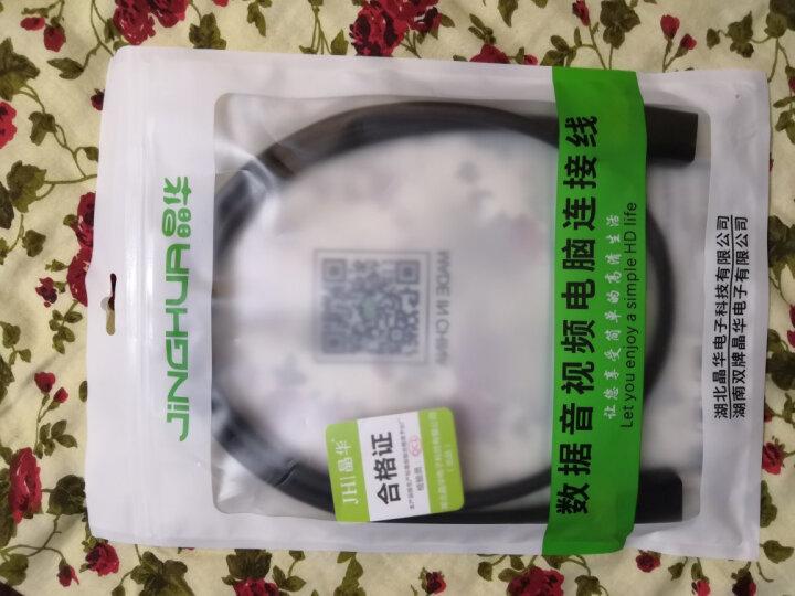 晶华(JH)HDMI线4K高清3D视频线 电脑电视笔记本投影仪机顶盒PS4游戏机数字数据连接线 银灰网1.5米 H410E 晒单图