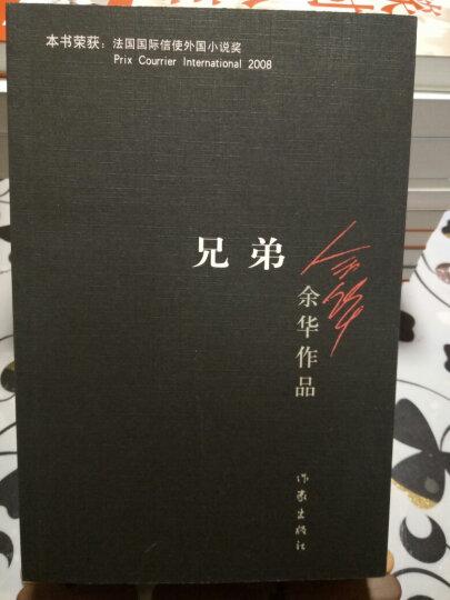 余华经典小说作品4册 活着+兄弟+许三观卖血记+在细雨中呼喊 晒单图