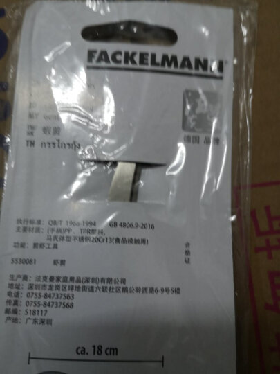 德国法克曼 Fackelmann 去除虾线专用虾剪虾肠剪 剪刀 厨用剪5530081CJ 晒单图