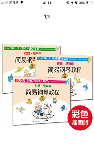 约翰·汤普森简易钢琴教程(3 原版引进 双色版 附DVD光盘) 晒单图