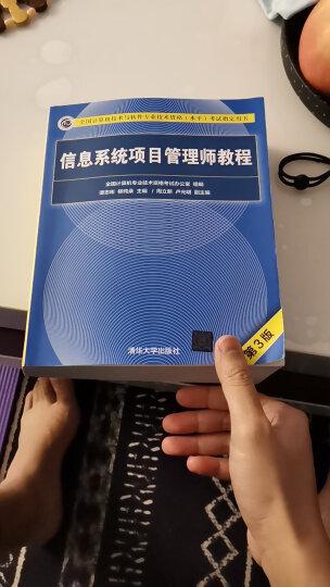 全国计算机技术与软件专业技术资格(水平)考试辅导:信息系统项目管理师考试论文指导 晒单图