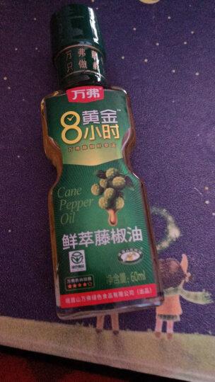 万弗青花椒油 调料 峨眉山 四星鲜粹藤椒麻油便携瓶装60ml 绿色食品 晒单图
