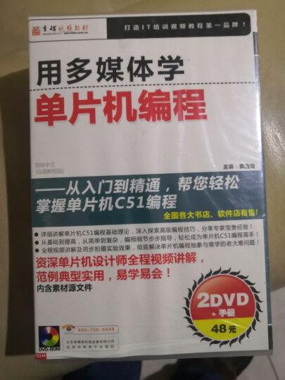 用多媒体学单片机编程(附DVD-ROM光盘2张+手册1本) 晒单图
