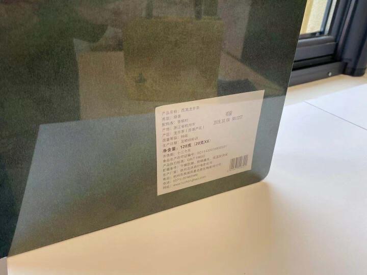 2020新茶上市 卢正浩 茶叶绿茶 明前特级西湖龙井茶叶礼盒装春茶(奉诚礼盒 5011007)250g 晒单图