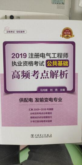 注册电气工程师2020 考试教材 专业考试复习指导书(供配电专业 2016版2020年沿用 套装上下册) 晒单图