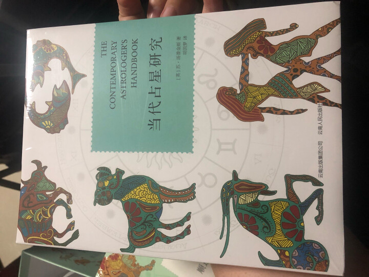 占星学入门丛书(套装全3册) 晒单图