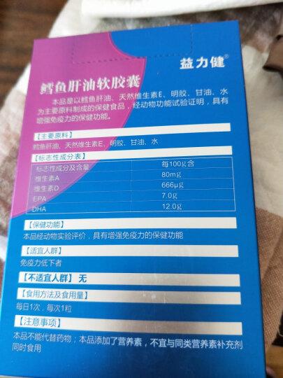 益力健(E-HEALTH)鳕鱼肝油软胶囊宝宝维生素AD 30粒 晒单图