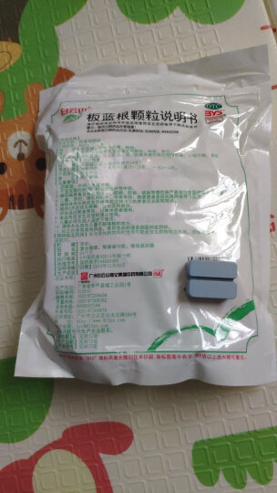 白云山板蓝根颗粒5g*20袋 清热解毒 凉血利咽 晒单图
