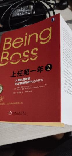 上任第一年1:从业务骨干到团队管理者的成功转型(原书第2版) 晒单图