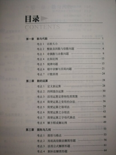 68所名校图书 小考必胜小升初压轴题详解:语文+数学+英语(套装共3册) 晒单图