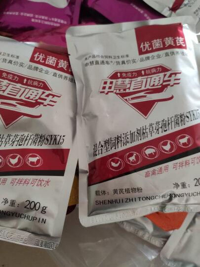 申慧直通车 优菌黄芪饲料添加剂载体70%黄芪多糖植物粉 猪用兽用鸡用 200g*1袋 晒单图