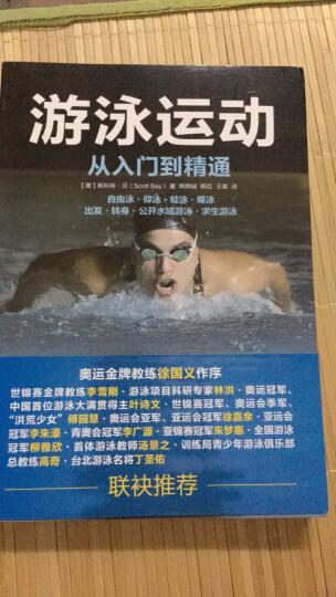 游泳运动从入门到精通 晒单图