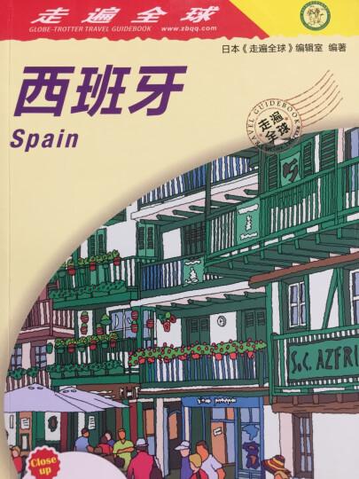 走遍全球 西班牙 晒单图