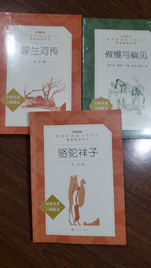 伊索寓言精选/语文新课标丛书 (人民文学出版社) 晒单图
