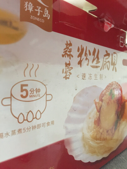 獐子岛 冷冻蒜蓉粉丝扇贝(MSC认证) 1.2kg 36只 虾夷扇贝 家庭礼盒装 年货食材 海鲜水产 晒单图