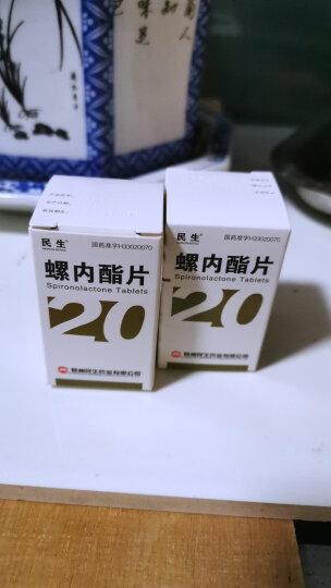 康和药业 螺内酯片 20mg*100片 晒单图
