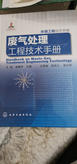 环境工程技术手册套装3册 废水污染控制技术手册+废气处理工程技术手册+固体废物处理工程技术手册 晒单图